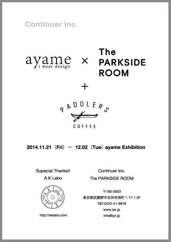201411ayame_DM_2