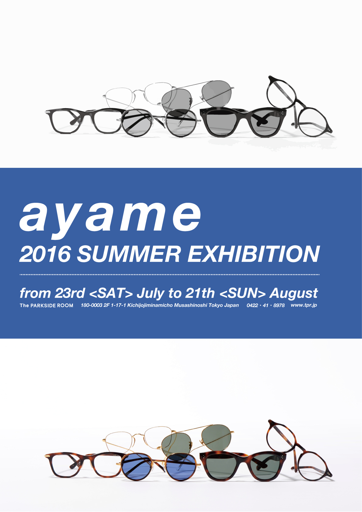 201607_ayame_fair_poster_A2